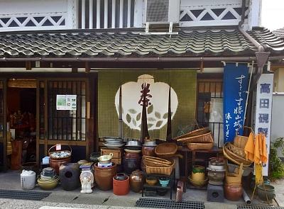 negozio di antichità e noren tematico