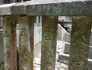 Balaustra in pietra con simboli dei cantieri navali di Ushimado