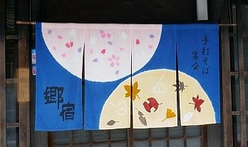 noren sfondo azzurro e semicerchi con foglie di sakura e ginko biloba