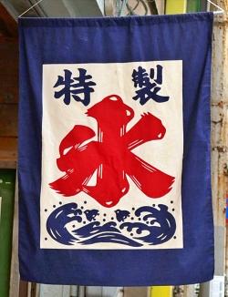Stendardo del kakigori con ideogramma del ghiaccio in rosso a sfondo bianco e bordo e onde blu