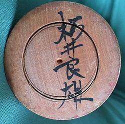Firma dell' artigiano sul fondo della kokeshi